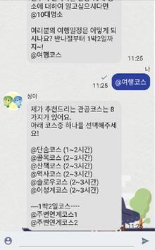 쉬리 톡(전주 여행 필수 앱) poster