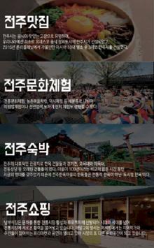 쉬리 톡(전주 여행 필수 앱) screenshot 1