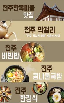 쉬리 톡(전주 여행 필수 앱) screenshot 2