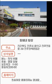 쉬리 톡(전주 여행 필수 앱) screenshot 3