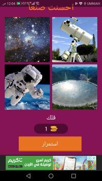 كلمة في اربع صور screenshot 3
