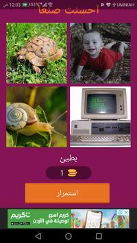 كلمة في اربع صور screenshot 1