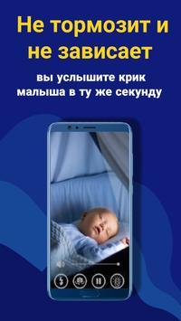 Baby Monitor скриншот 1