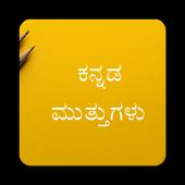 Kannada Nudimuttugalu - Motivational Quotes icon
