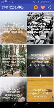 Kannada Nudimuttugalu - Motivational Quotes screenshot 3