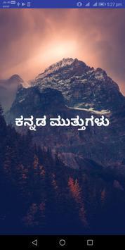 Kannada Nudimuttugalu - Motivational Quotes poster