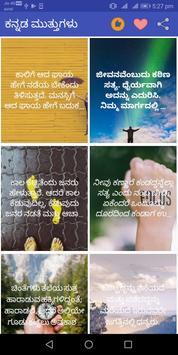 Kannada Nudimuttugalu - Motivational Quotes screenshot 1