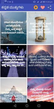 Kannada Nudimuttugalu - Motivational Quotes screenshot 2