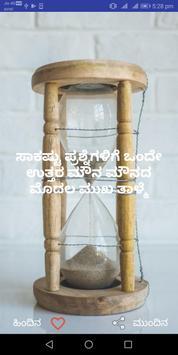 Kannada Nudimuttugalu - Motivational Quotes screenshot 4