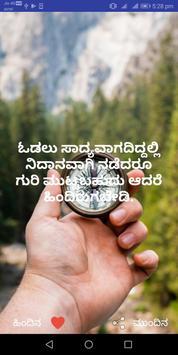 Kannada Nudimuttugalu - Motivational Quotes screenshot 5