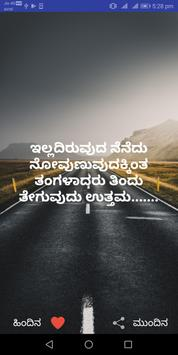 Kannada Nudimuttugalu - Motivational Quotes screenshot 6