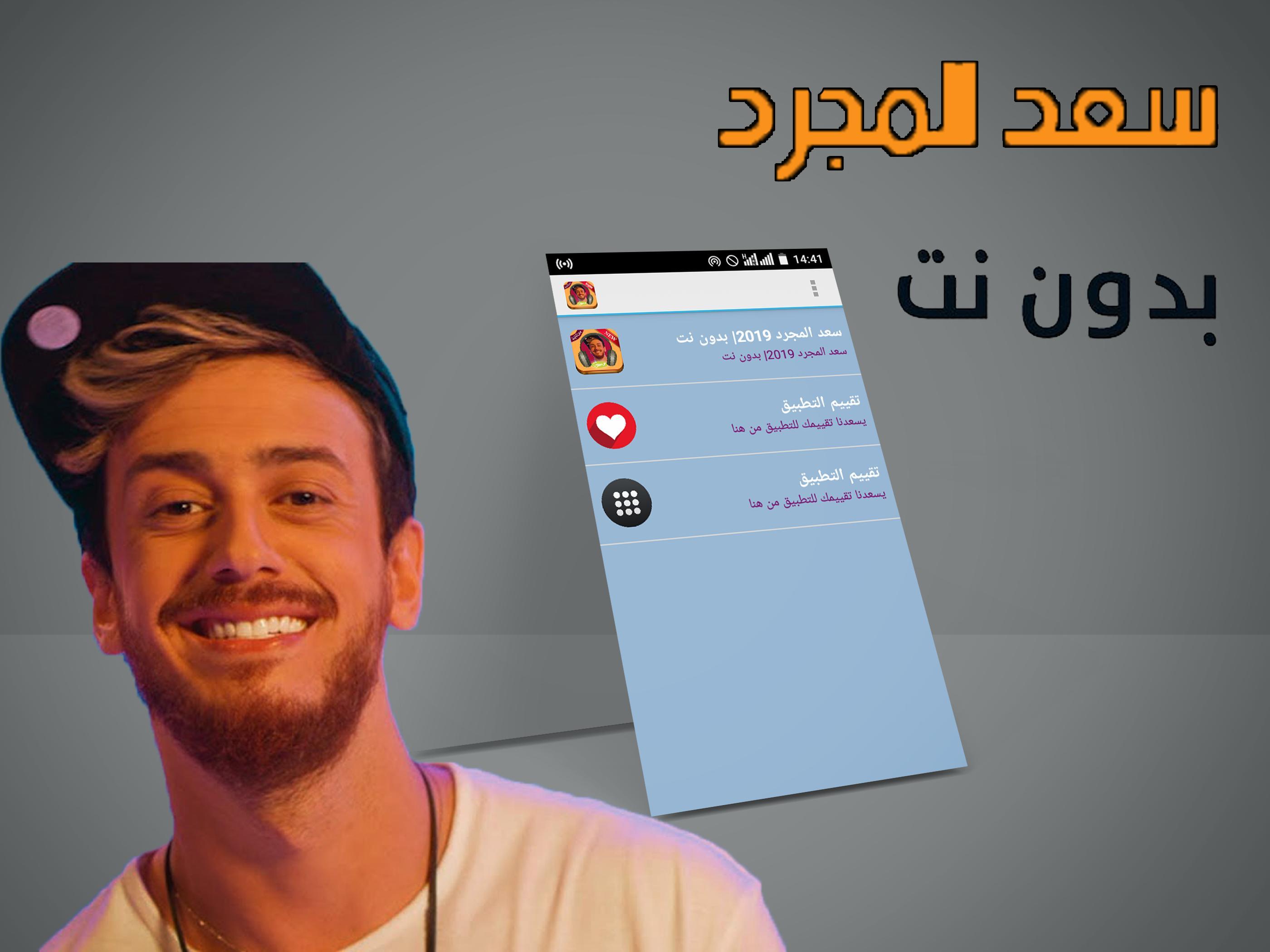 اغاني سعد المجرد بدون انترنت For Android Apk Download