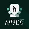 Amharic Keyboard ikon
