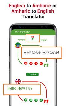 amharic to english translation app download