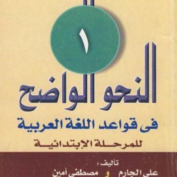 النحو الواضح الجزء الأول penulis hantaran