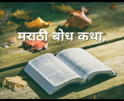Marathi Bodha Katha. मराठी बोध कथा. poster