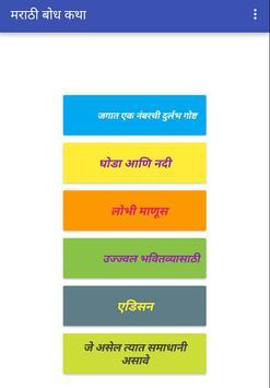 Marathi Bodha Katha. मराठी बोध कथा. screenshot 1