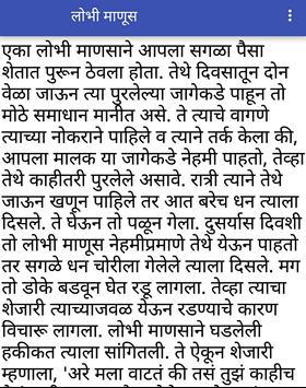 Marathi Bodha Katha. मराठी बोध कथा. screenshot 2