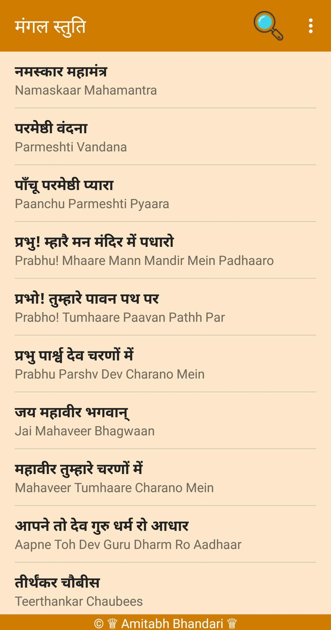 Terapanth and Jain Songs for Android - APK Download