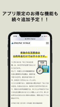 ONLINE STAGE for App screenshot 2