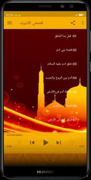 قصص الانبياء بصوت عمرو خالد بدون نت screenshot 1