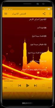 قصص الانبياء بصوت عمرو خالد بدون نت screenshot 2