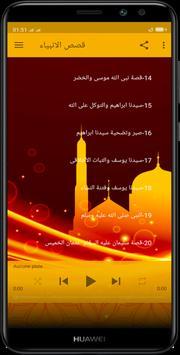 قصص الانبياء بصوت عمرو خالد بدون نت screenshot 7