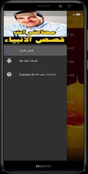 قصص الانبياء بصوت عمرو خالد بدون نت screenshot 8