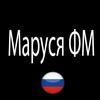 Маруся ФМ simgesi