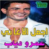 أغاني - عمرو دياب mp3 icon