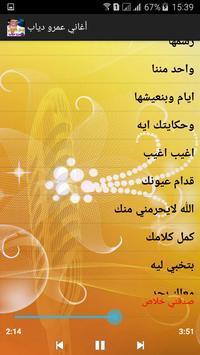 أغاني - عمرو دياب mp3 screenshot 3