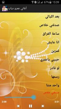 أغاني - عمرو دياب mp3 screenshot 2