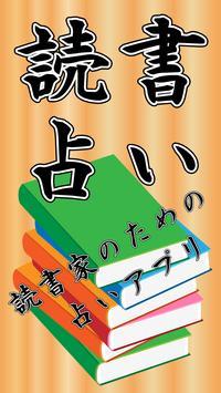読書占い poster