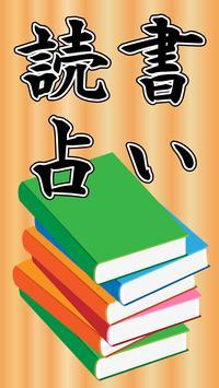 読書占い screenshot 1