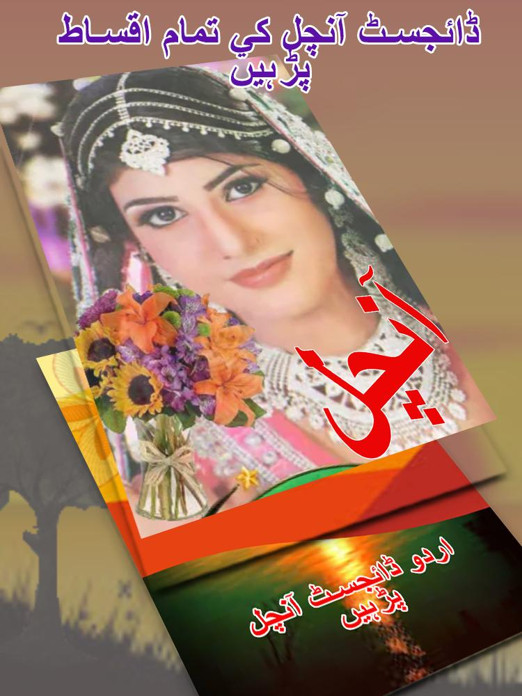 Aanchal Digest Monthly Update for Android - APK Download
