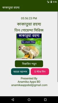 কাকাতুয়া রহস্য (তিন গোয়েন্দা সিরিজ) poster
