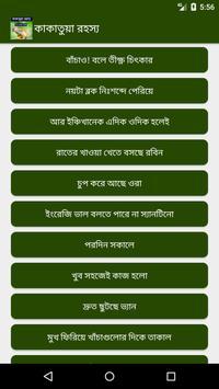 কাকাতুয়া রহস্য (তিন গোয়েন্দা সিরিজ) screenshot 1