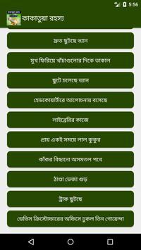 কাকাতুয়া রহস্য (তিন গোয়েন্দা সিরিজ) screenshot 2
