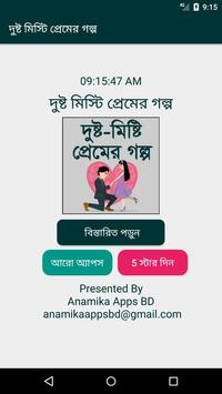 দুষ্ট মিষ্টি প্রেমের গল্প poster