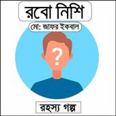 রবো নিশি icon