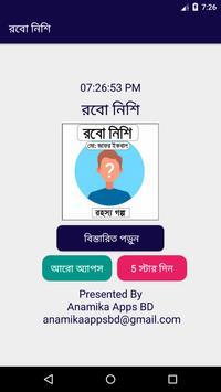 রবো নিশি poster
