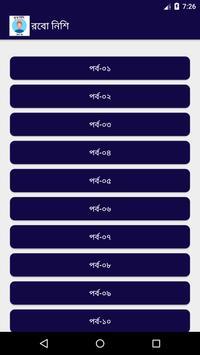 রবো নিশি screenshot 1