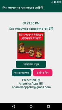 তিন গোয়েন্দার রোমাঞ্চকর কাহিনী poster