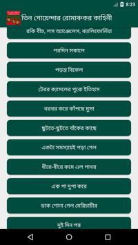 তিন গোয়েন্দার রোমাঞ্চকর কাহিনী screenshot 2
