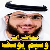 وسيم يوسف محاضرات بدون نت icon