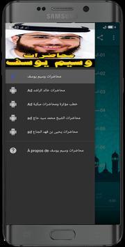 وسيم يوسف محاضرات بدون نت poster