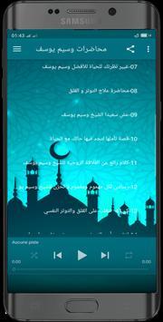 وسيم يوسف محاضرات بدون نت screenshot 12