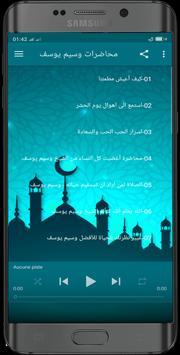 وسيم يوسف محاضرات بدون نت screenshot 1