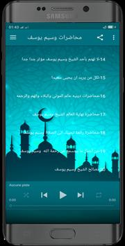 وسيم يوسف محاضرات بدون نت screenshot 9