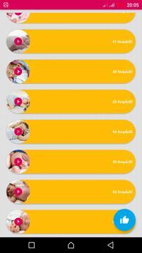 أناشيد واغانى اطفال هادئة جديدة screenshot 13